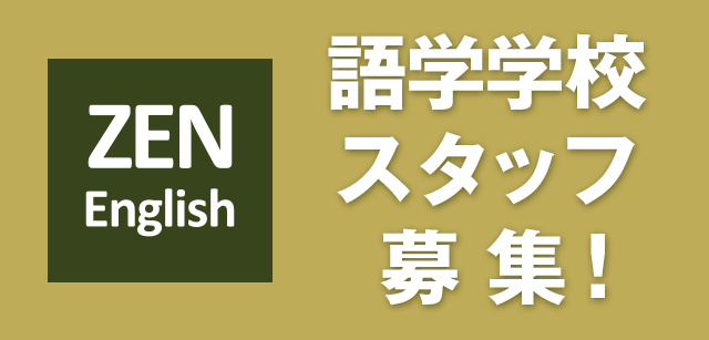 ZEN English 語学学校スタッフ募集!