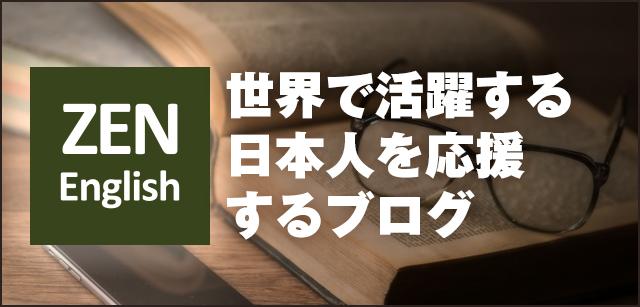 世界で活躍する日本人(アカデミック)を応援するブログ
