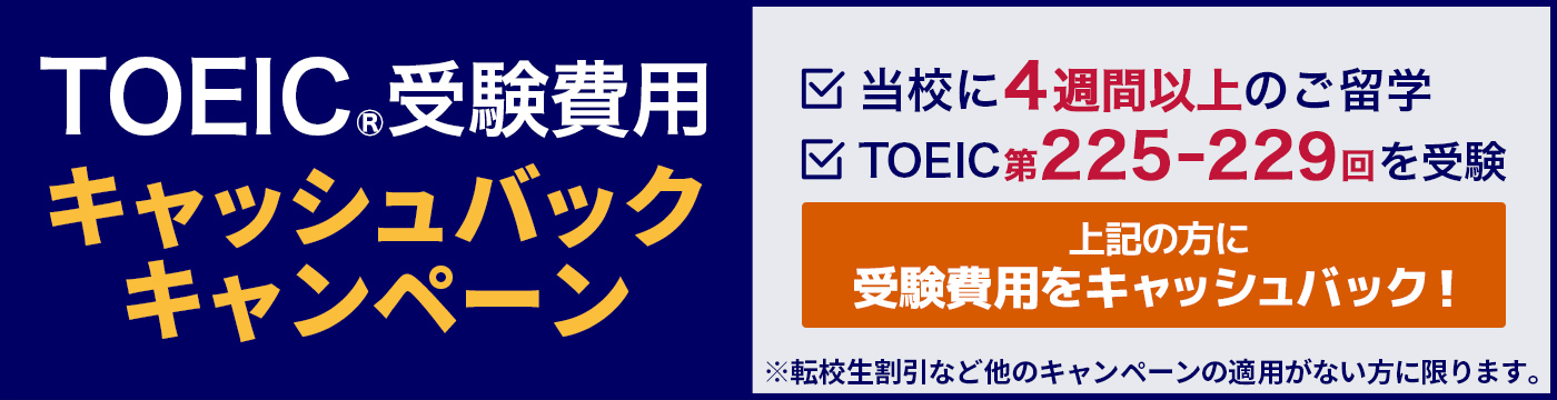 toeiccamp