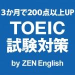 9月2日のTOEIC模擬試験結果
