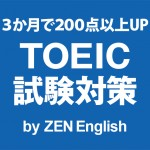 TOEIC900点以上取る方法~上級者向け試験対策(リスニング編)