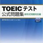 新TOEICを日本で9月に受けることにしました