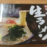 博多ラーメンのお土産を食べてみた