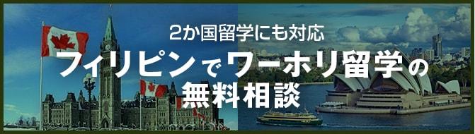 2ヶ国留学にも対応 フィリピンでワーホリ留学の無料相談