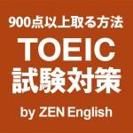 TOEICの過去の受験履歴を全公開(日本での公式テスト)