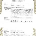「ZEN English」の商標権登録(日本&フィリピン)完了しました!