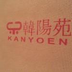 セブで美味しい焼き肉を食べるならココ!「韓陽苑・焼き肉レストラン」で決まり!