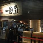 シドニーで一風堂(IPPUDO)を食べてみた