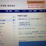 TOEFL iBTは本当に難しい試験なのか?