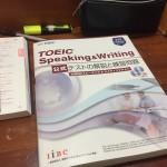 これからはTOEIC(LR)だけでなくTOEIC(SW)も勉強するべし。