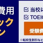 TOEICの試験受験費用キャッシュバック開始(4週間以上留学の方)