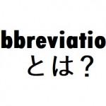 今すぐ使えるAbbreviation!
