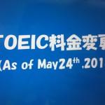 《速報!!!》TOEIC 申し込み料が6月より変更へ