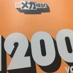 TOEIC新メガ模試1200Vol.1レビュー(新形式TOEIC問題集)