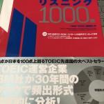 TOEIC L&Rテスト YBM超実践模試LR1000問感想