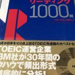 10000問ノック13日目~YBM超実践模試3回目