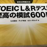 10000問ノック22日目~TOEIC模試至高の模試600問