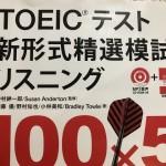 10000問ノック~26-30日目新形式精選模試リスニング