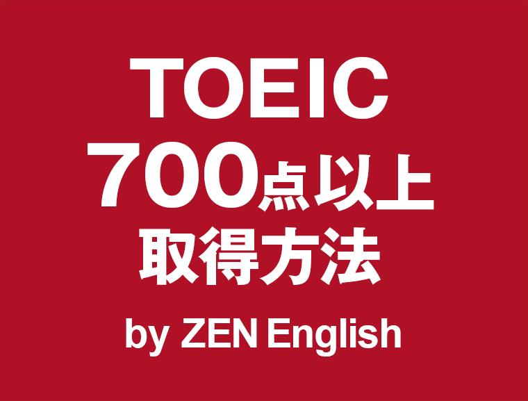 toric700