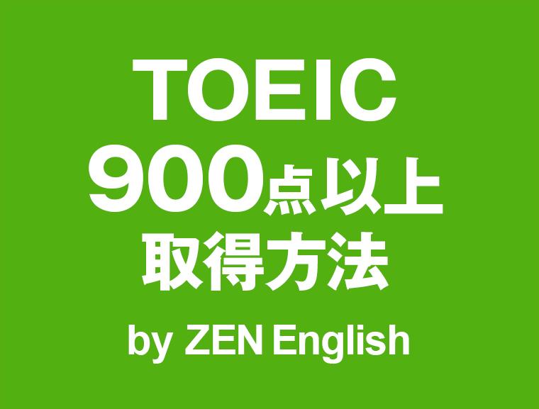 toric900