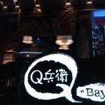 日本食探訪記②|○○キムチチャーハンがセブ島に!?『Q-Bay Restaurant』