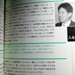26年前の記事<三和銀行の歩き方>を見つける