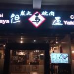 日本食探訪記⑤|日本クオリティーの焼肉なら≪但馬屋 -Cebu Sumibi Yakiniku Tajimaya-≫
