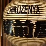 セブ島の日本食レストランで、すき焼き?! 「筑前屋」へ行ってみた!