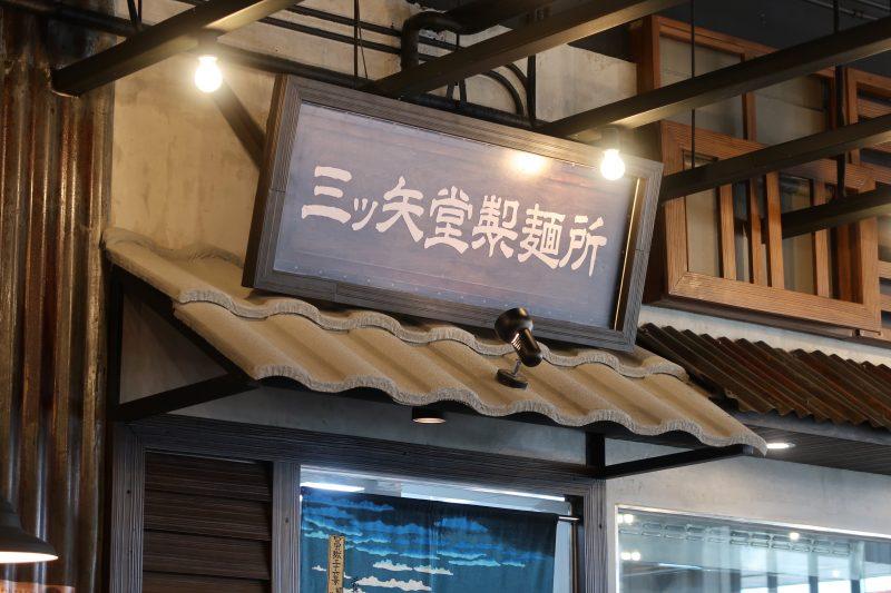 mitsuyadoseimen6