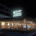 フィリピンで最も有名な料理って?! House Of Lechon に行って見た!