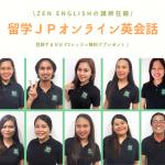 ZEN Englishの講師も在籍!留学JPオンライン英会話で英語を学ぼう